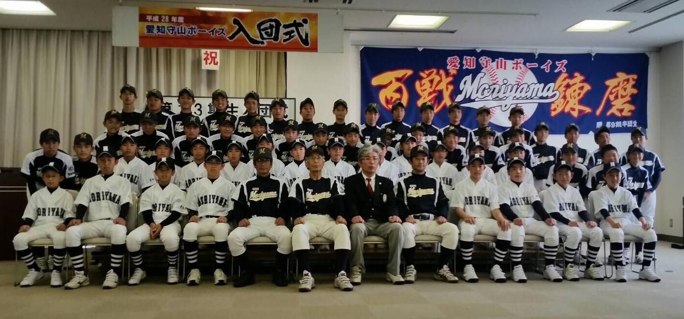 愛知守山ボーイズ第13期生 入団式
